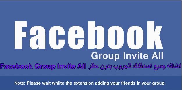 اضافه جميع اصدقائك للجروب بدون حظر Facebook Group Invite All