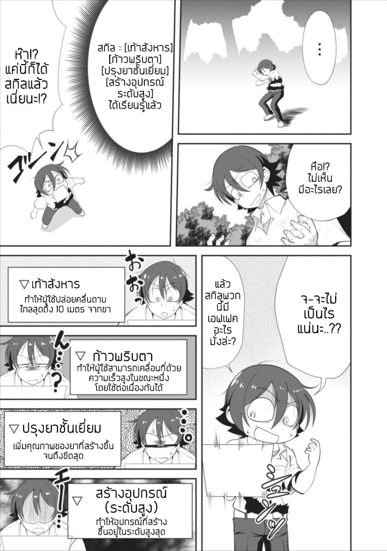 Shinka no mi - หน้า 9