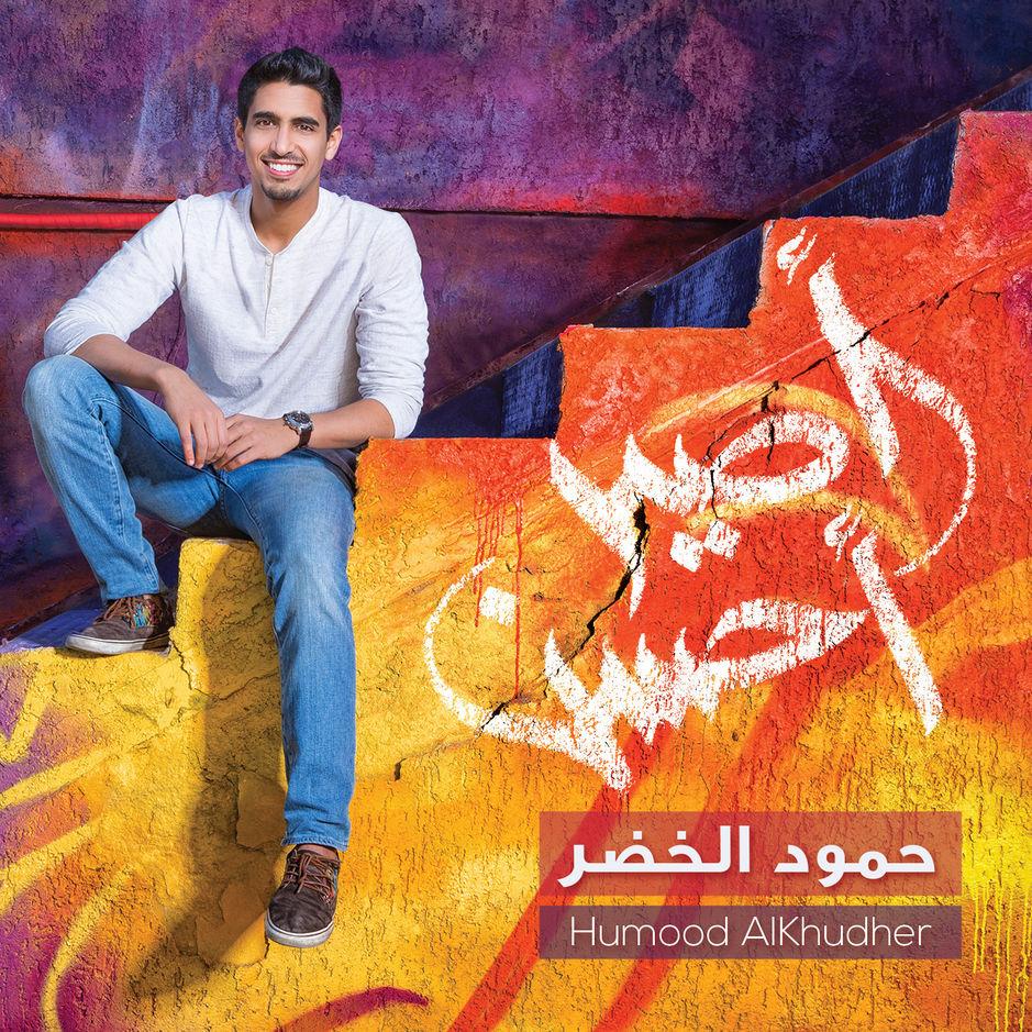 Humood Alkhudher - Aseer Ahsan - Album (2015) [iTunes Plus AAC M4A]