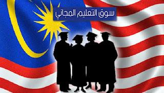 تكاليف الدراسة في ماليزيا وافضل جامعات ماليزيا وتكاليف المعيشة 2019