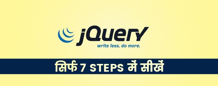jquery-tutorial-in-hindi