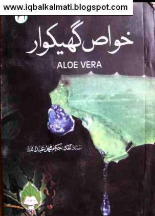 Gheekwar Aloe Vera Ke Benefits Urdu PDF Book