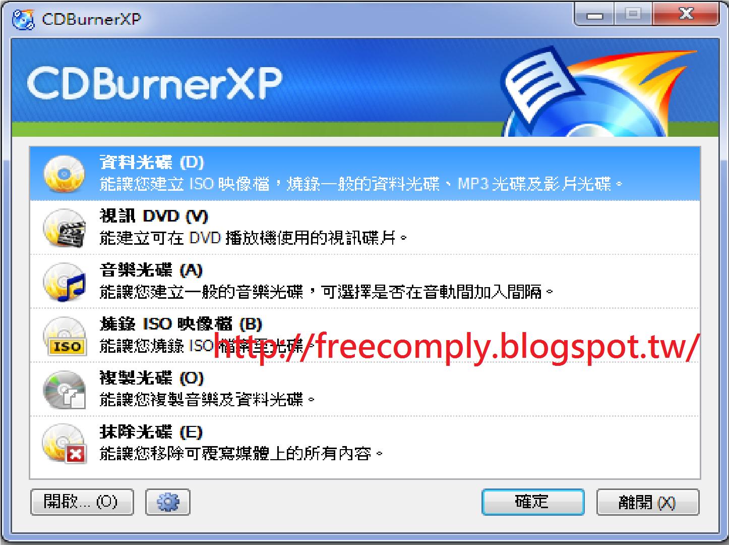 免費軟體資訊: CDBurnerXP 光碟製作軟體 中文免安裝
