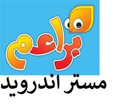 مشاهدة قناة براعم بث مباشر بدون تقطيع بث مباشر على النت اون لاين