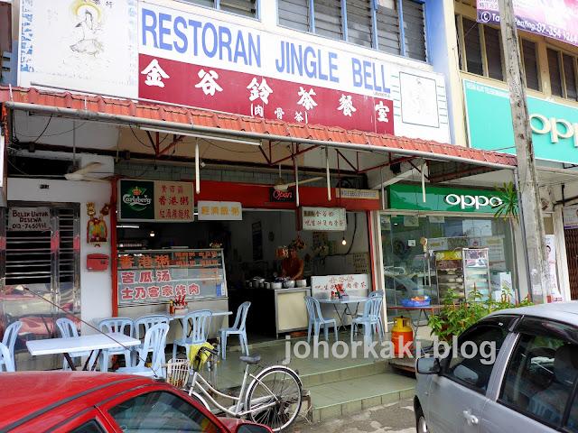 Jingle-Bell-Bak-Kut-Teh-Johor-Jaya-JB