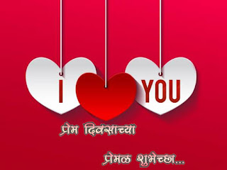 cool-happy-valentine-day-kiss-day-hug-day-2017-pictures-quotes-shayari in-marathi