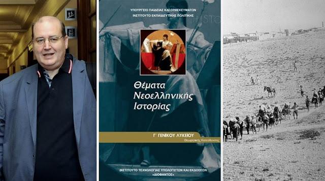 Εξαιρέθηκε από τη διδακτέα ύλη της Γ' Λυκείου η ποντιακή Γενοκτονία