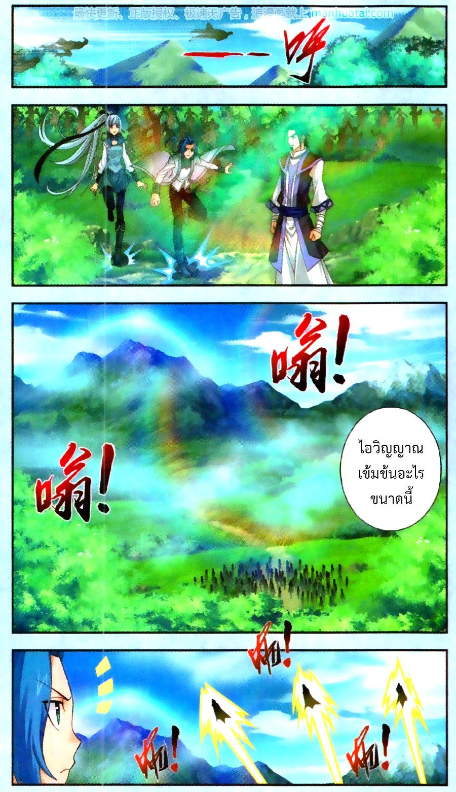 อ่านการ์ตูน Da Zhu Zai 68 ภาพที่ 17