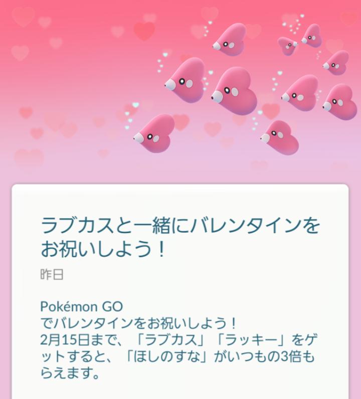 バレンタイン ポケモン go