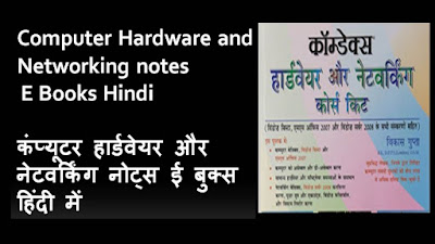 Computer Hardware and Networking notes E Books free download PDF in Hindi