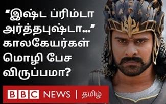 Bahubali காலகேயர்கள் மொழி Kiliki பேச விருப்பமா? | Madhan Karky Interview