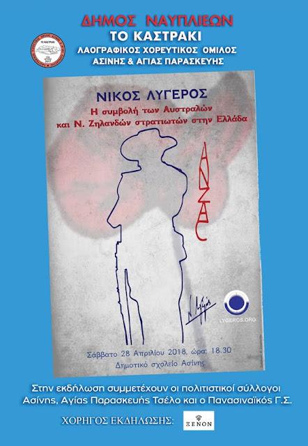 Ομιλία του Νίκου Λυγερού στην Ασίνη για την την συμβολή των Αυστραλών και Ν. Ζηλανδών στρατιωτών στην Ελλάδα