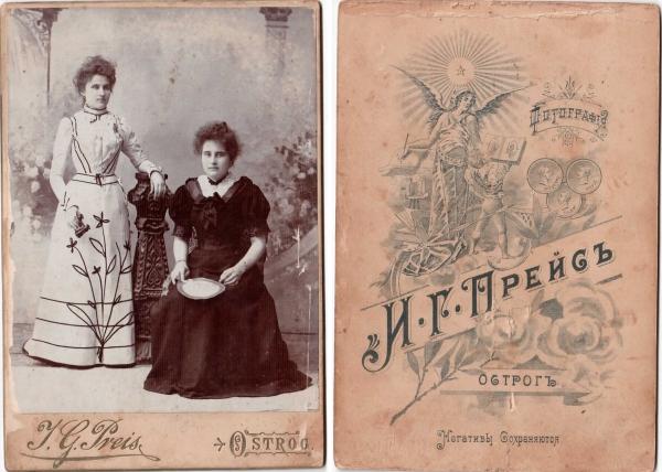 1895-1905 г.Острог, Волынская губ., фотография И.Г.Прейс, 1897-1918.jpg