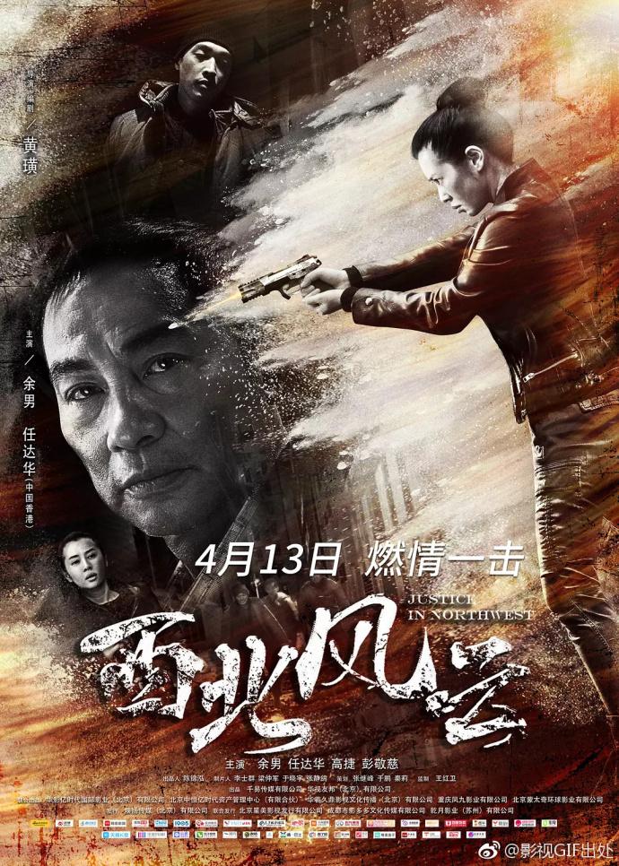 Xem Phim Tây Bắc Phong Vân 2018