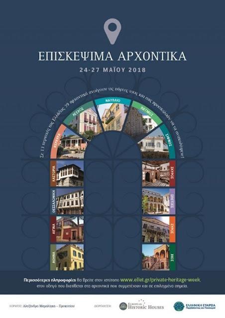 Επίσκεψη σε δύο ιστορικά αρχοντικά στο Ναύπλιο