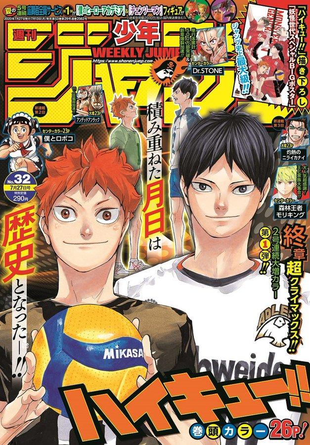 週刊少年ジャンプ 2020年32号 [Weekly Shonen Jump isue 32 2020+RAR]