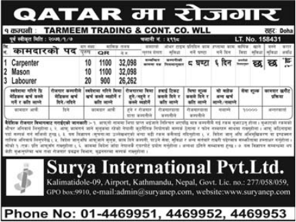 Jobs For Nepali In Qatar, Salary -Rs.32,098/