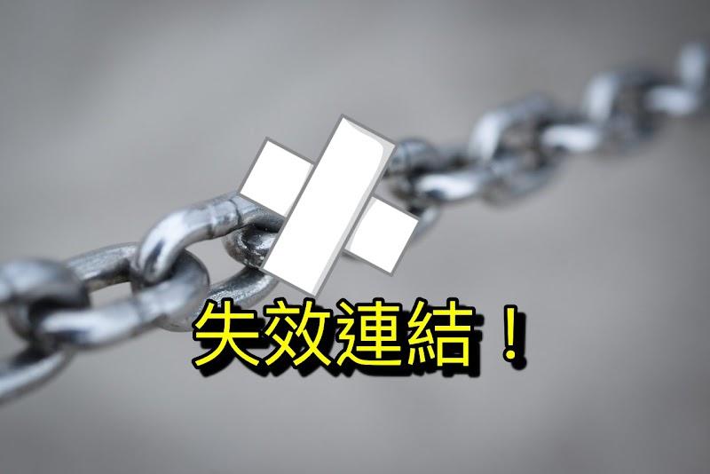 用Broken Link Checker檢查網站失效連結|網址檢查也是SEO重要一環