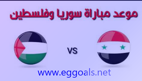 سوريا وفلسطين الموعد والتوقيت والمعلق والقنوات الناقلة Syria vs Palestine