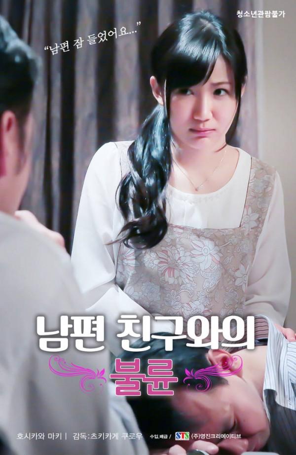Vợ Đẹp Của Sếp - Oxtutono Sinnyuutono Saikai (2018)