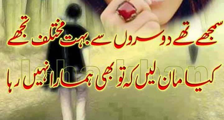 Love Poetry In Urdu Best Poetry