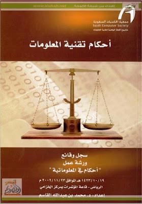 كتاب أحكام تقنية المعلومات