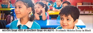Prathmik Shiksha Essay in Hindi