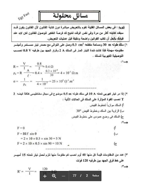 150 مسألة فيزياء كهربية بالاجابة النموذجية فى الفيزياء للصف الثالث الثانوى.pdf 2018