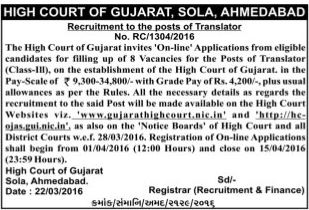 http://www.edumatireals.in/2016/03/gujarat-high-court.html