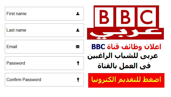 اعلان وظائف قناة بى بى سى عربى للشباب الراغبين فى العمل بالقناة - تقدم الان