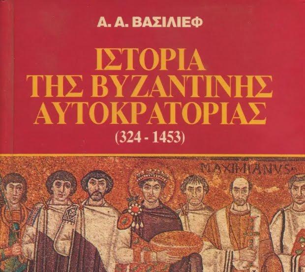 Α Α Βασίλιεφ-Ιστορία-της-Βυζαντινής-Αυτοκρατορίας-324-1453-Τόμος-Α