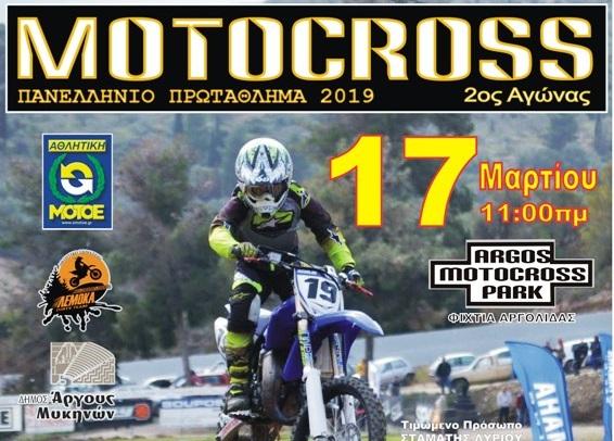 Ξεκινάει το Σάββατο στο Άργος ο 2oς αγώνας του Πανελληνίου Πρωταθλήματος Motocross 2019
