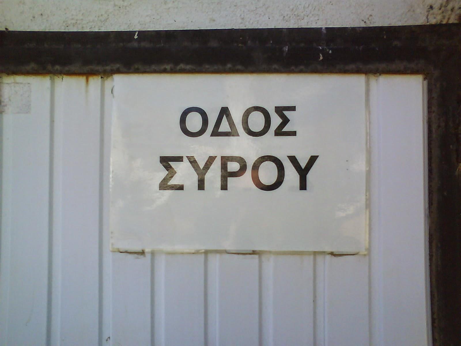 Syros road