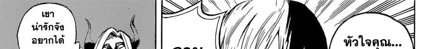 อ่านการ์ตูน Boku no Hero Academia ตอนที่ 241 หน้าที่ 86