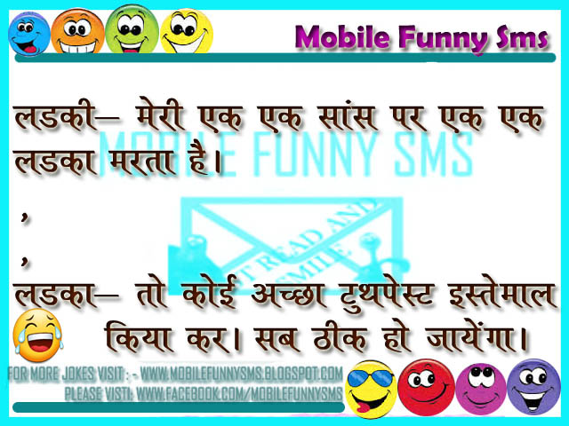 Www Jokes Com Funny Dirty Jokes In Hindi Funny Png