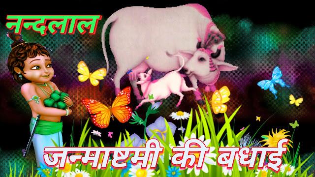 Happy shri krishanaJanmastami 2020 greeting cards,wishes,wallpaper Happy Janmastami greeting card,sms image,sms hindi,lord krishna,radhe,makhanchor,hinditecharea.com,guhala