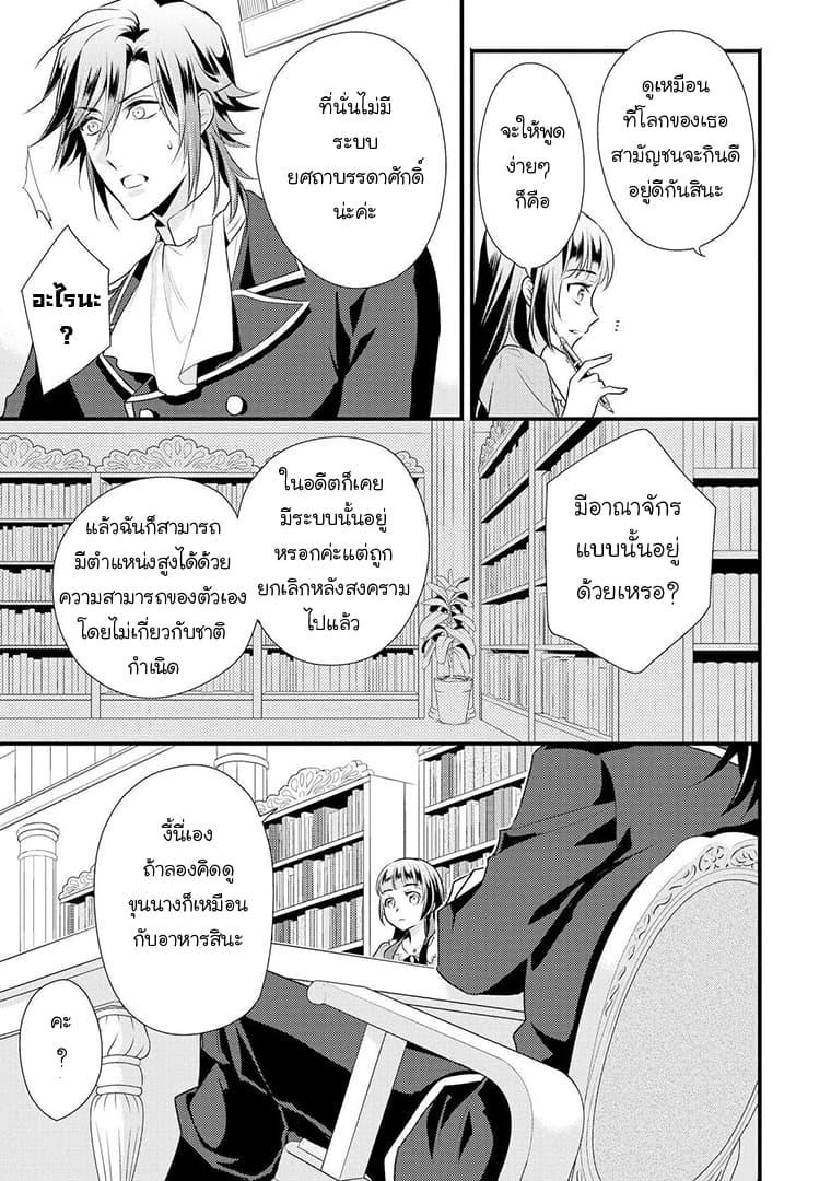 อ่านการ์ตูน Daites Ryou Koubouki ตอนที่ 5 หน้าที่ 15