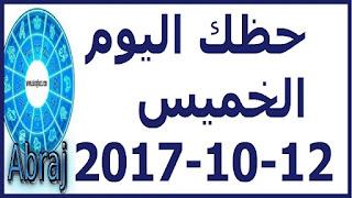حظك اليوم الخميس 12-10-2017