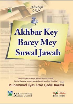Akhbar Key Barey Mey Suwal Jawab pdf in Roman-Urdu