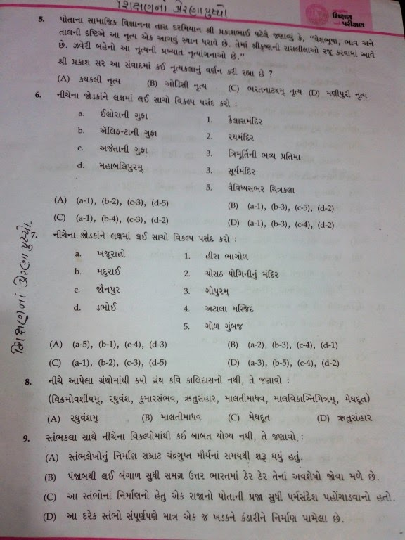 imp paper 3 The official imo sample papers with solutions for class 1st to 12th, attempt  sample  chapter wise test bank (mcq) level-1 previous year paper 3 level- 1.