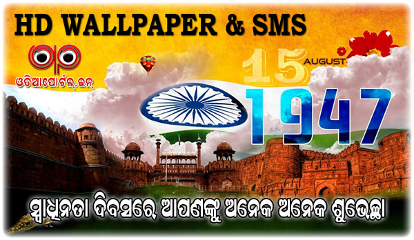 advans independence day 2017 image, download independent day beautiful image 2017 Happy independence day advance hd image indepandence day wish image downlod independence day hd video download independenceday hdimages song, Independence Day Orissa Wallpaper, Independence Day Odisha Wallpapers, August 15 Orissa Wallpaper, Oriya Photos, Images, Pics Download Free, Independence Day 2017 Hd Images, Independence Day 2017 Images Download, Independence Day Hd Images, Independence Day Hd Images Download, Independence Day Images DownloadDownload Odia Independence Day 2017 HD Wallpaper And WhatsApp Messages  odia odisha