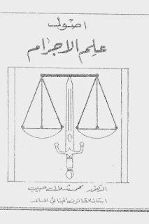 كتاب أصول علم الإجرام - محمد شلال حبيب