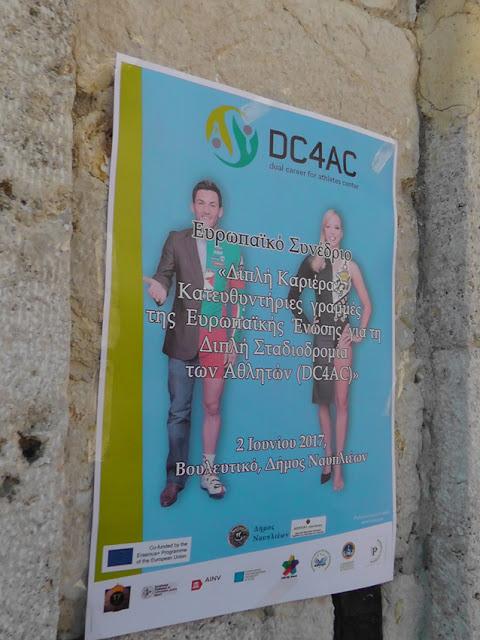 """Με ενδιαφέρον το συνέδριο για τη """"Διπλή Σταδιοδρομία των Αθλητών"""" στο Ναύπλιο"""
