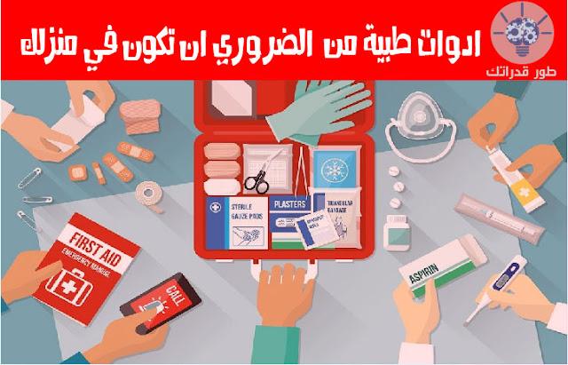 ادوات طبية من الضروري ان تكون في منزلك