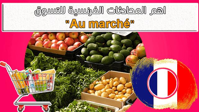 """اهم المحادثات الفرنسية للتسوق """"Au marché"""""""