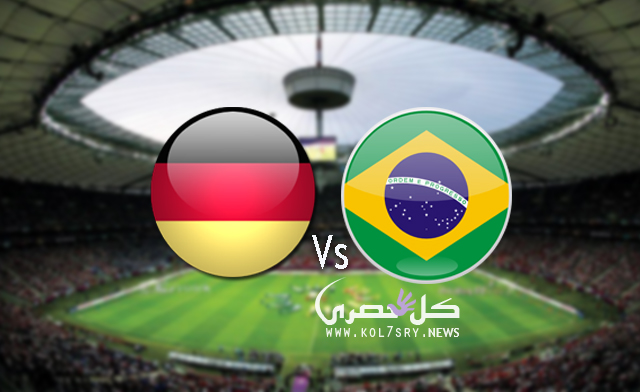 نتيجة مباراة ألمانيا والبرازيل
