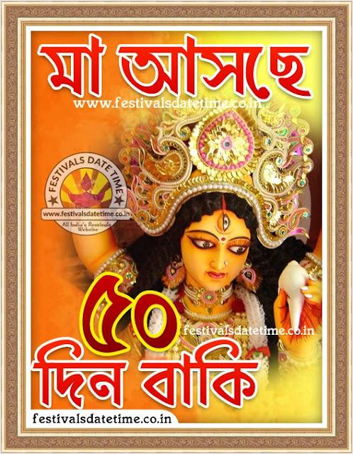 Maa Durga Asche 50 Days Left, Maa Asche 50 Din Baki