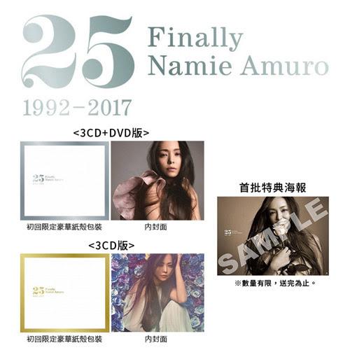 安室奈美惠25週年全精選《Finally》