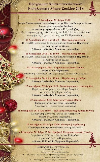 Πρόγραμμα Χριστουγεννιάτικων Εκδηλώσεων Δήμου Σουλίου 2018