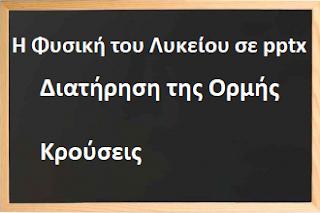 Μαθήματα Φυσικής Β΄ και Γ΄ Λυκ., σε pptx.
